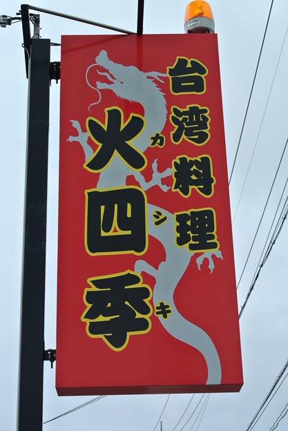 火四季 2014.06 (11)