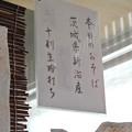 Photos: 蕎麦きり吟 2014.07 (03)