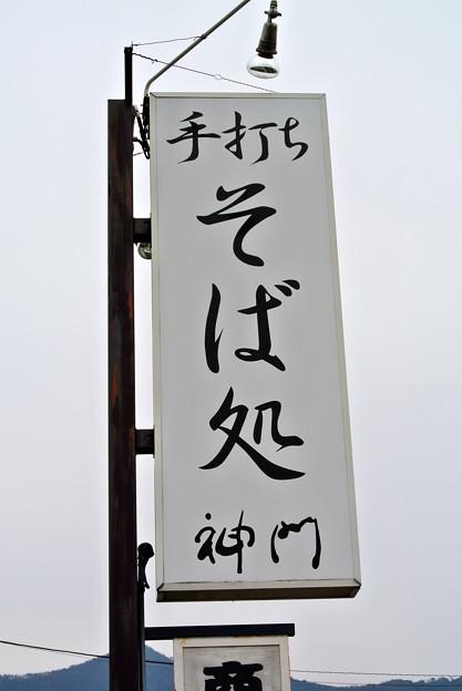 そば処神門 2014.06 (19)