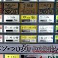 写真: 今を粋ろ 2014.08 (10)