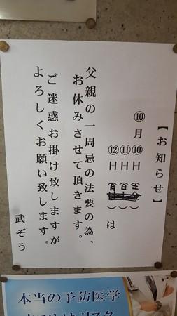 20151006_141959