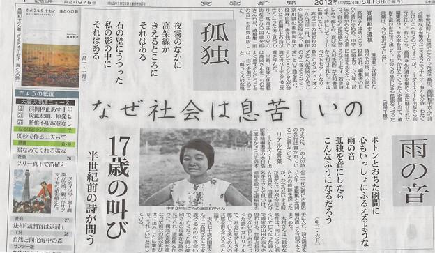 高岡和子2012.5.13東京新聞 - 写...