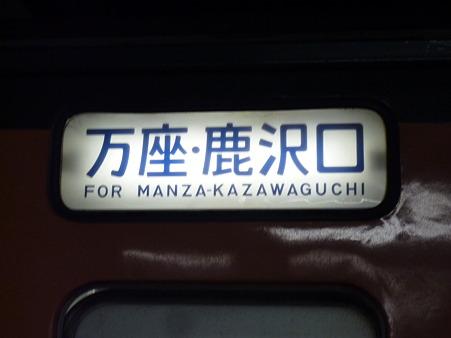 方向幕(115系)@高崎駅 [5/25]