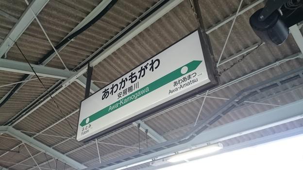 駅名標 [JR 安房鴨川駅]