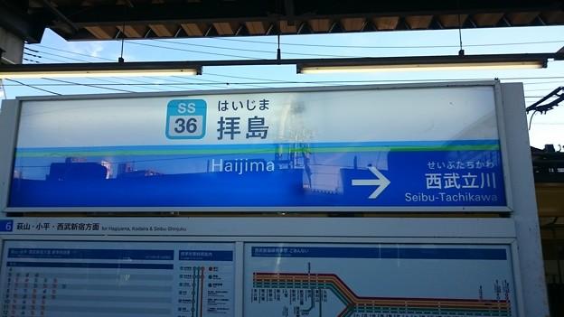 6番線駅名標 [西武鉄道 拝島駅]