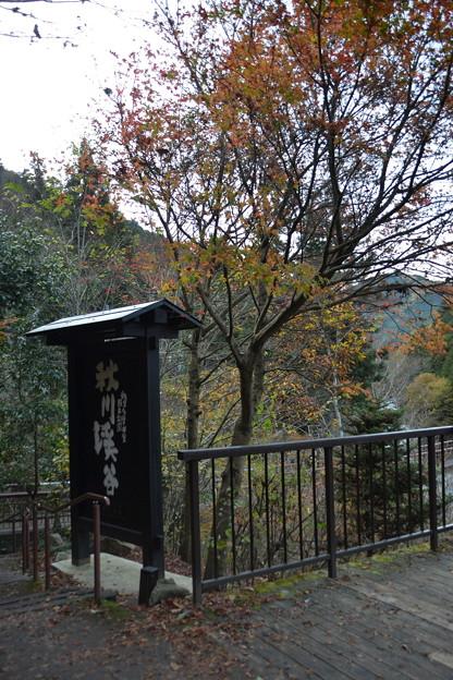 秋川渓谷の文字 [東京都あきる野市]