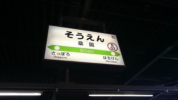 3-4番線駅名標 [JR 桑園駅]