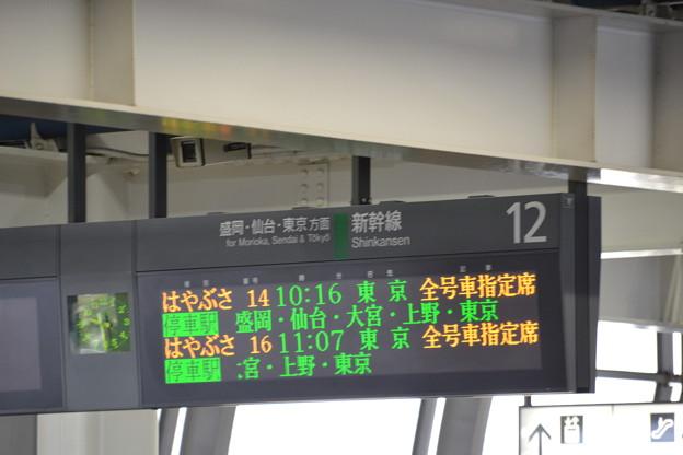 12番線発車標 [JR東北新幹線 八戸駅]