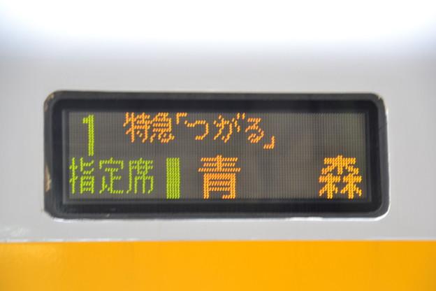 行先表示器 (E751系 秋アキA-101編成) [JR 青森駅]