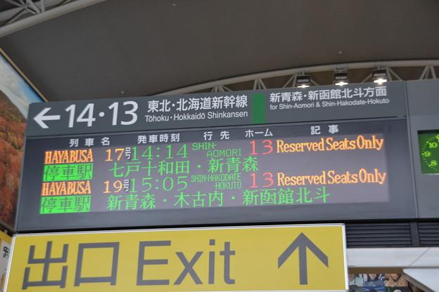 13-14番線発車標 [JR 八戸駅]