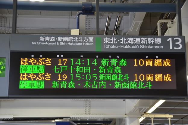 13番線発車標 [JR 八戸駅]