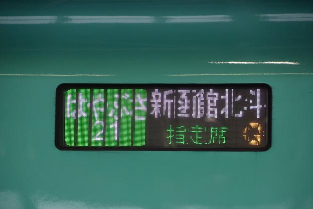 行先表示器 (はやぶさ21号 (E5系 仙セシU4編成)) [JR 八戸駅]