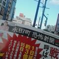 写真: 錦糸町駅前で恐怖新聞もらった~w。