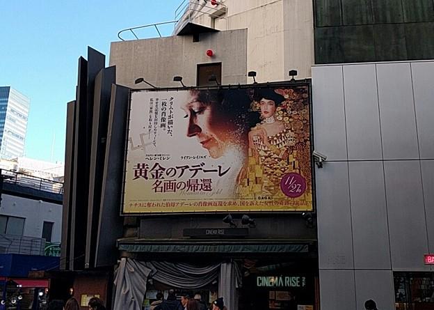 写真: 「黄金のアデーレ」観てきた。シネマライズ最後のロートショー。このシアターにも、20年間お世話になりました。