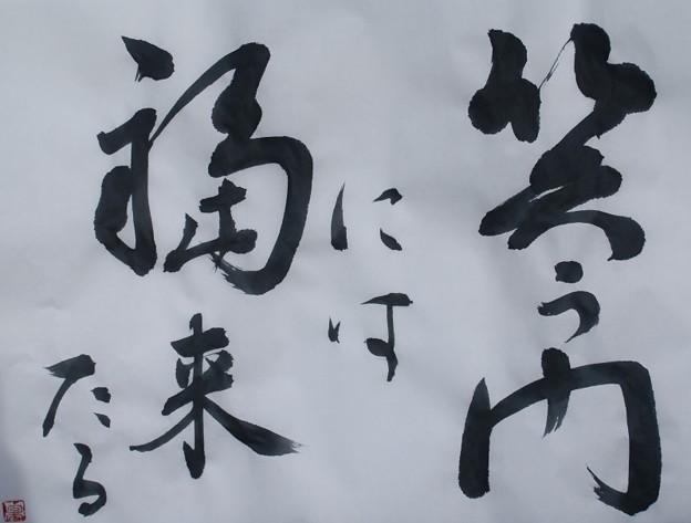 写真: 笑う門には福来る 書雅印あり (800x607)