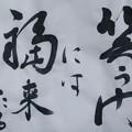 笑う門には福来る 書雅印あり (800x607)