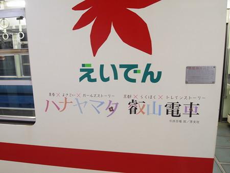 叡電700形ハナヤマタHM鞍馬線出町柳駅02