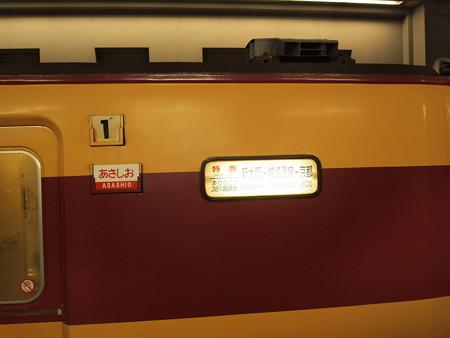 ありがとう381系号   山陰本線京都駅05