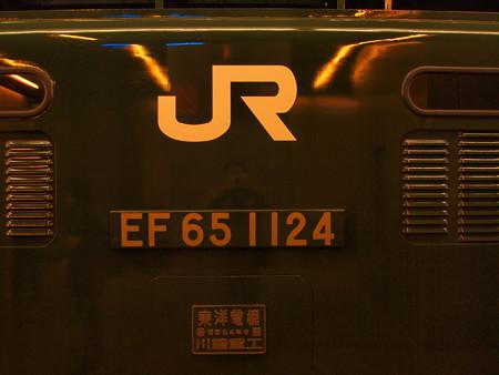 EF65 トワイライトエクスプレス東海道本線大阪駅04