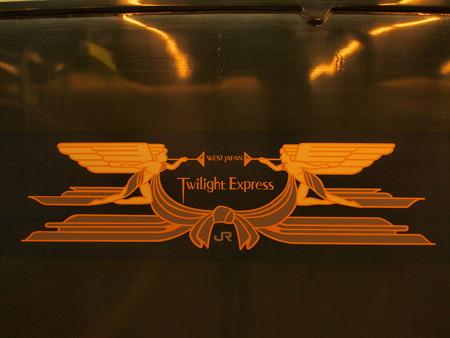 トワイライトエクスプレスのロゴ