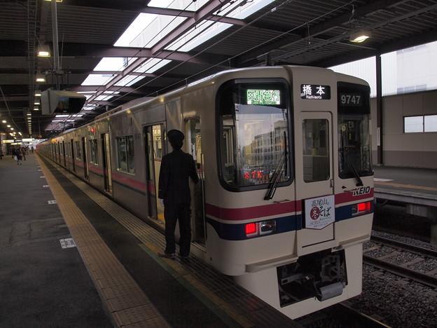 京王9000系区間急行 京王相模原線南大沢駅