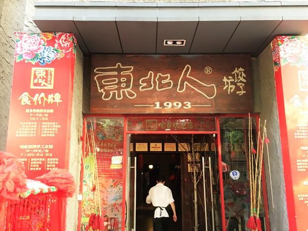 東北人(水城路)の入り口 (1)