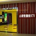 Photos: 必愛歌 量販KTV