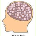 Photos: 戸籍登録-旧字の脳内