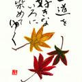 晩秋 by ふうさん