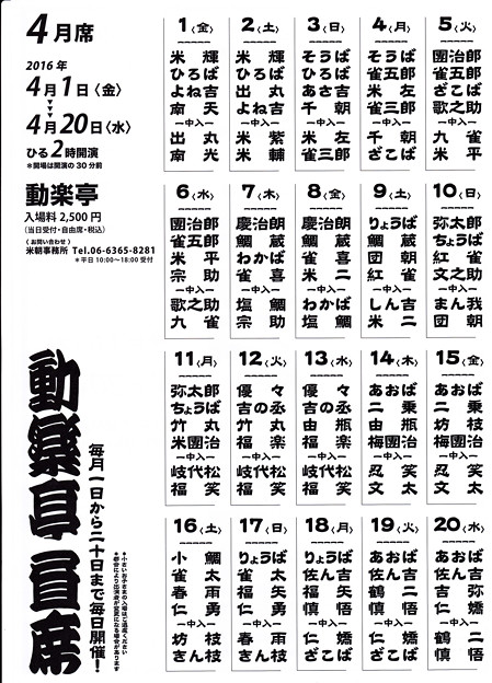 1.動楽亭落語