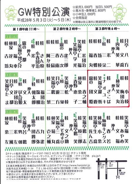繁昌亭 GW特別公演プログラム