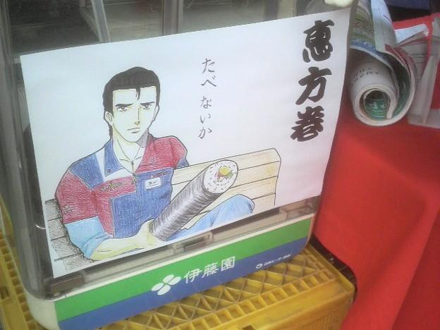 写真: 神田明神近くのサンクスにて...