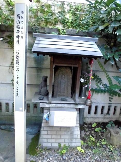 品川駅高輪口界隈_高山(稲荷)神社-04石灯籠(おしゃもじさま)