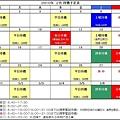 写真: 待機予定 2010-02