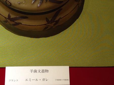 人間国宝博物館1