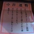 Photos: R0011075 中吉!