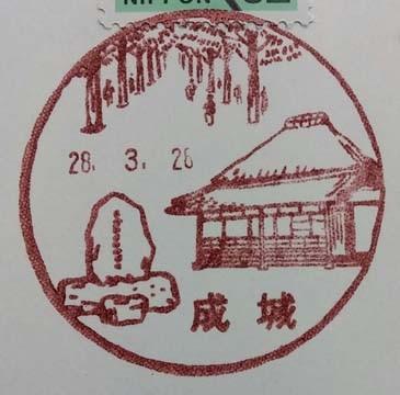 印コレクション・成城郵便局 ...