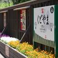 Photos: 南海高野線 九度山駅