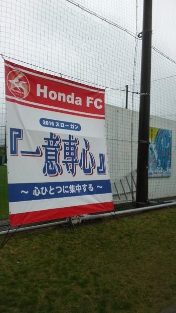 写真: Honda FCの2016スローガン。 「一意専心」 #碧めも