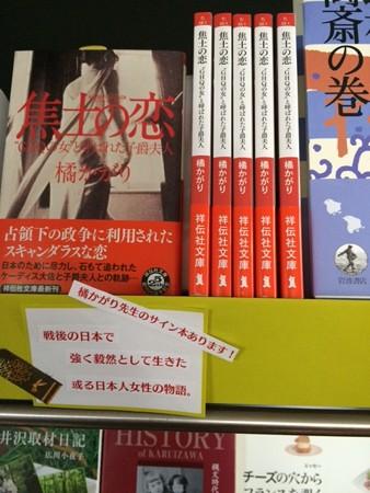 20151023 軽井沢新聞3