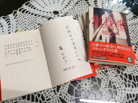 520151023 ブログ軽井沢新聞4
