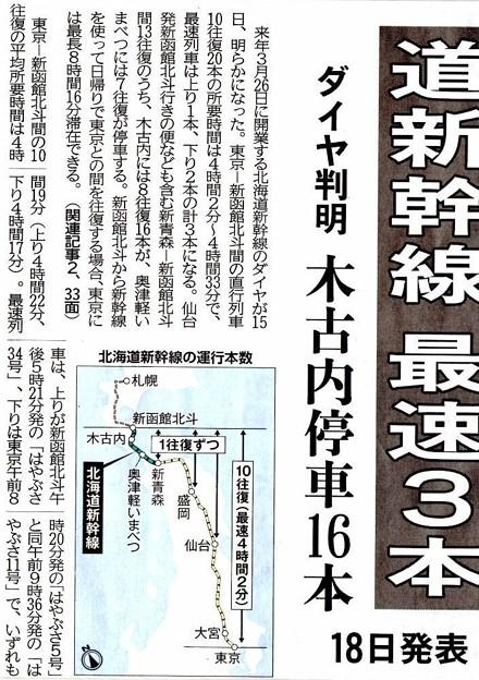 北海道新幹線記事(時刻).1