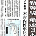 Photos: 北海道新幹線記事(時刻).1
