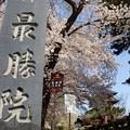Photos: 弘前・金剛山 最勝院 (2)