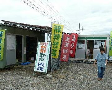 農産物直売所【かあちゃんの新鮮野菜の店】005