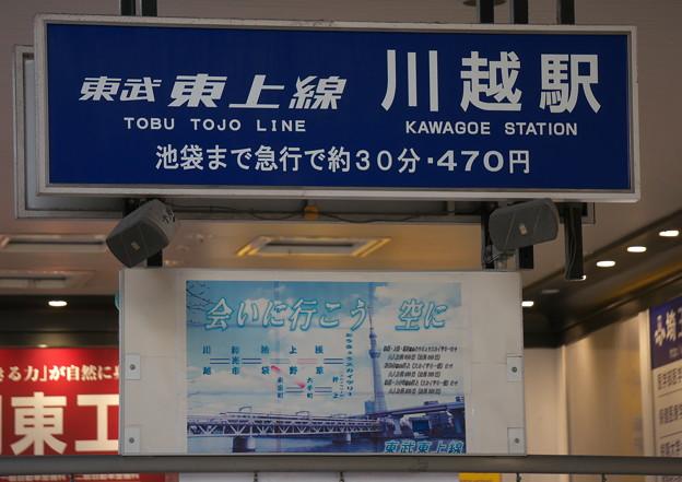 東武東上線川越駅