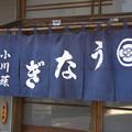 Photos: 小江戸川越で一番一番美味しい(改訂版)