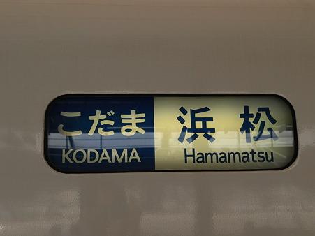 300系方向幕(新大阪駅)12