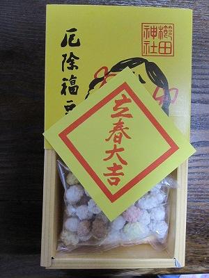 節分豆・博多櫛田神社