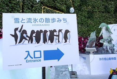 200912 ソニービルの旭山ZOO 00